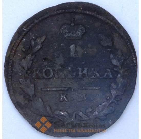 Россия 1 копейка 1830 КМ АМ арт. 23967