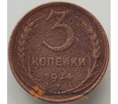 СССР 3 копейки 1924 Y78 F арт. 13788