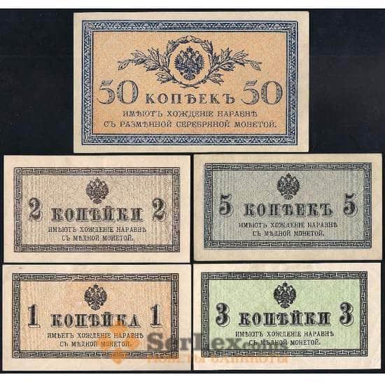 Россия набор 1,2,3,5, 50  копеек 1915 AU-aUNC арт. 26543