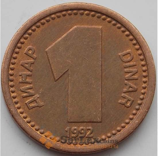 Югославия 1 динар 1992 КМ149 XF арт. 13545