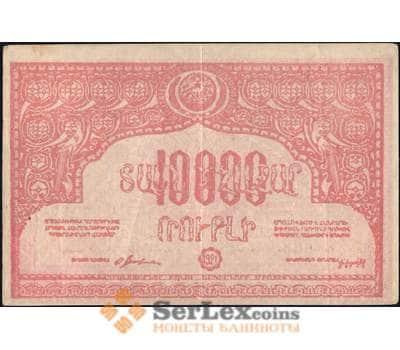 Армения 10000 рублей 1921 PS680 с в/з VF арт. 26022