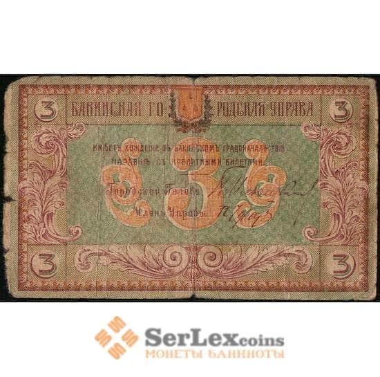 Бакинская Городская Управа 3 рубля 1918 PS722 VG арт. 23159