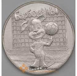 Россия 25 рублей 2020 UNC Барбоскины арт. 22779