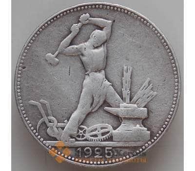 СССР 50 копеек 1925 ПЛ Y89 VF  арт. 13793