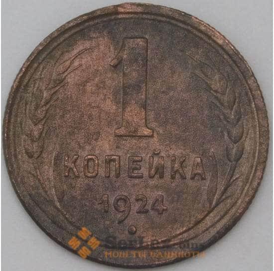 СССР 1 копейка 1924 Y76 VF арт. 22268