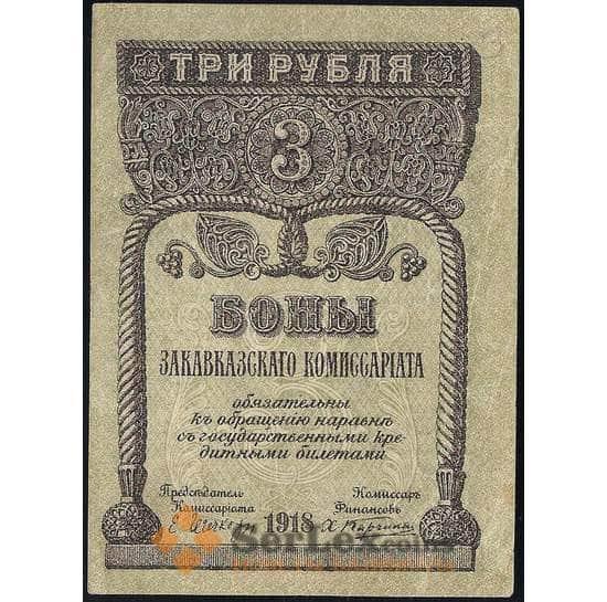 Закавказский комиссариат 3 рубля 1918 PS602 aUNC арт. 23141