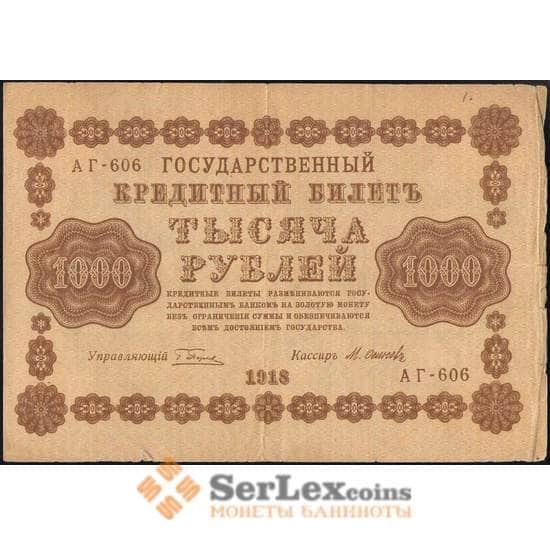 Россия 1000 рублей 1918 P95 VF арт. 26062
