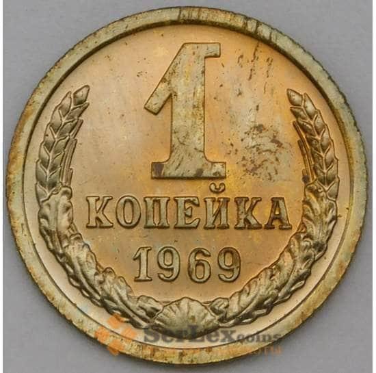 СССР 1 копейка 1969 Y126a BU наборная  арт. 29000
