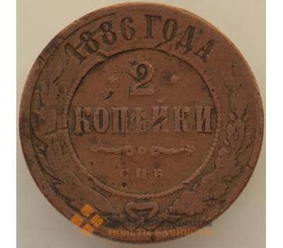 Россия 2 копейки 1886 Y10 F арт. 13337