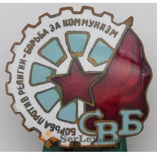 Знак СВБ Борьба против религии- борьба за социализм арт. 29880