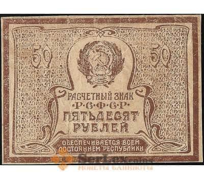 РСФСР 50 рублей 1921 Р107 VF арт. 13134
