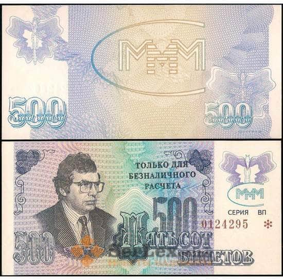Россия МММ 500 билетов 1994 UNC 3-й выпуск надпечатка арт. 29134