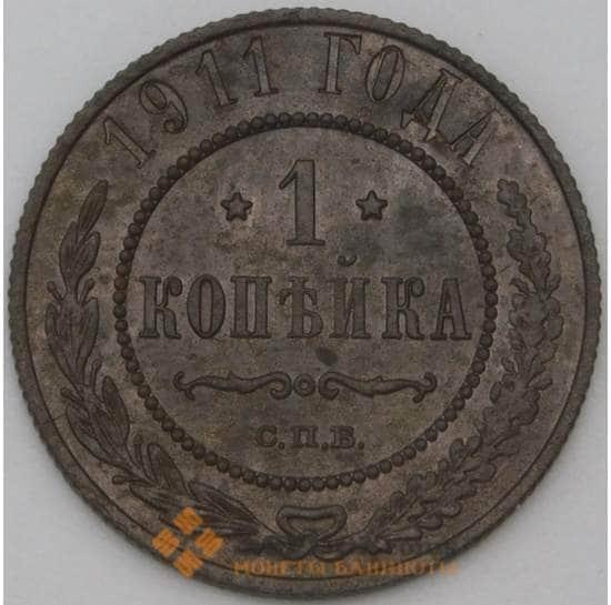 Россия 1 копейка 1911 Y9 F арт. 22298