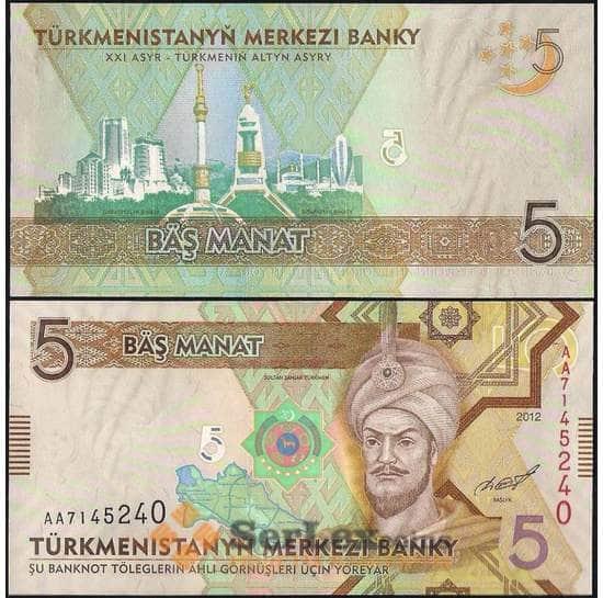 Туркменистан 5 манат 2012 Р30 UNC арт. 7781