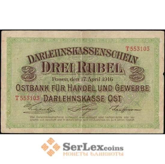 Познань 3 рубля 1916 VF арт. 26065
