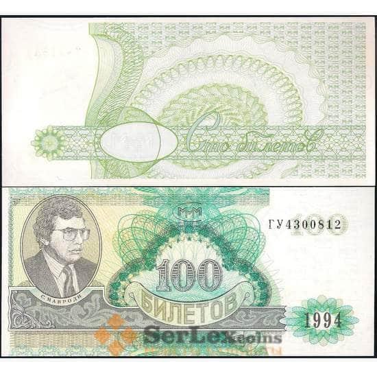 Россия МММ 100 билетов 1994 UNC 2-й выпуск арт. 22080