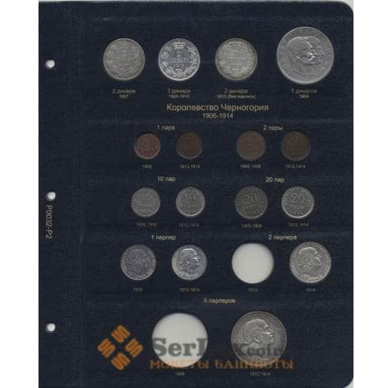 Комплект листов для монет княжеств Сербии и Черногории. арт. 5555