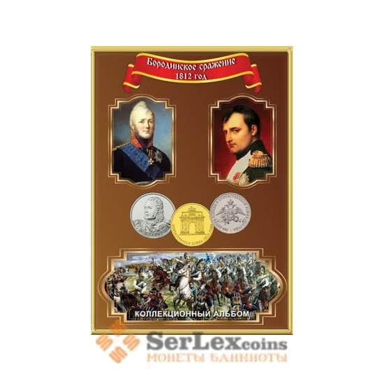 Альбом - планшет под памятные монеты России, Отечественная война 1812 г. (блистерный) арт. 21623