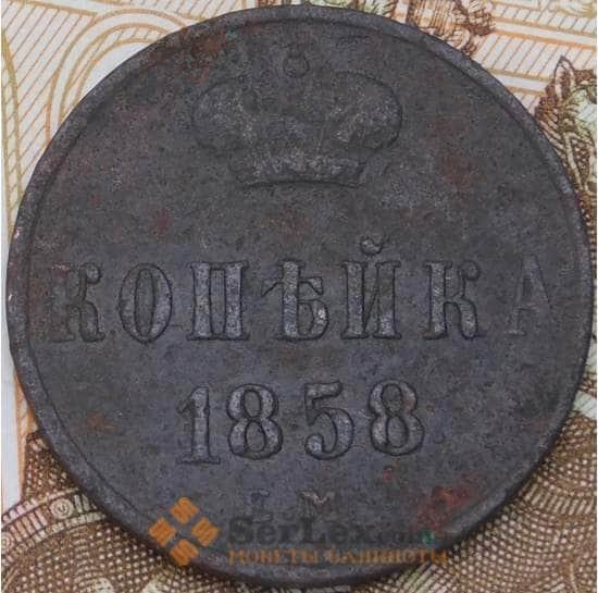 Россия 1 копейка 1858 ЕМ   арт. 28595