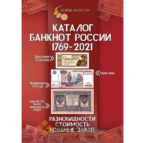 Каталог банкнот России 1769-2021 с ценами арт. 28018