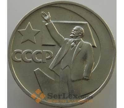 СССР 50 копеек 1967 Y139 UNC 50 лет Советской Власти (АЮД) арт. 9410