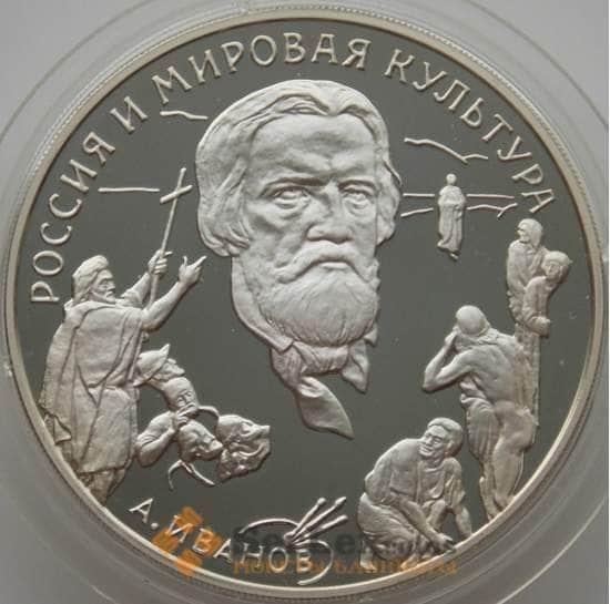 Россия 3 рубля 1994 Y529 Proof А. Иванов (АЮД) арт. 10014
