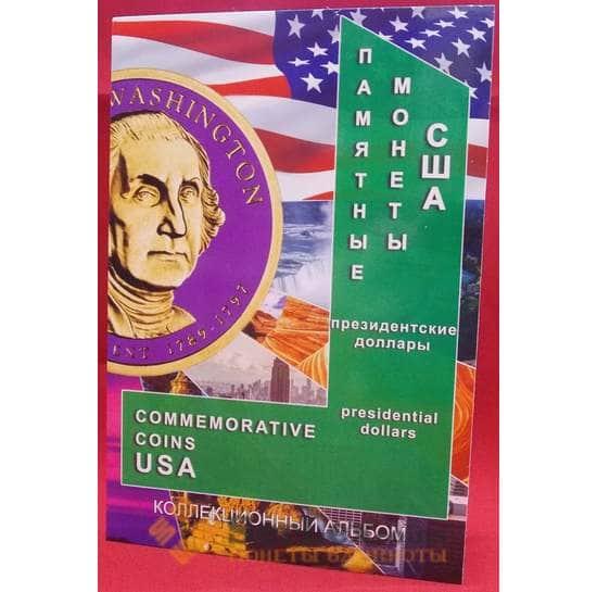 Альбом-коррекс для 1 долларовых монет Серии Президенты арт. 21176
