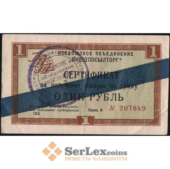 СССР ВНЕШПОСЫЛТОРГ 1 рубль 1965 XF синяя полоса арт. 22814