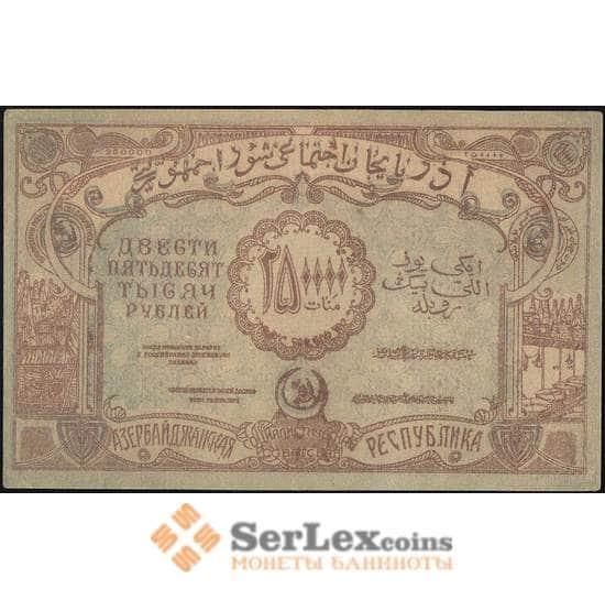 Азербайджан 250000 рублей 1922 PS718 aUNC арт. 26036