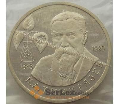 Россия 1 рубль 1993 Тимирязев Proof запайка арт. 15375