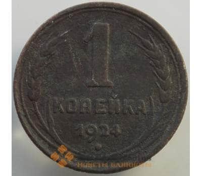 СССР 1 копейка 1924 Y76 XF арт. 13738