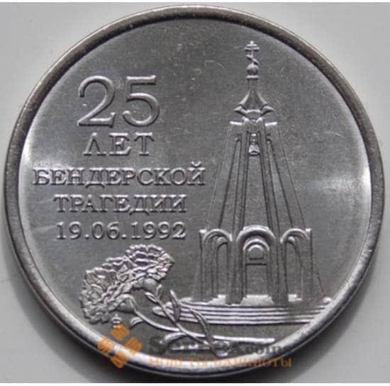 Приднестровье 1 рубль 2017 25 лет Бендерской трагедии UNC арт. 7050