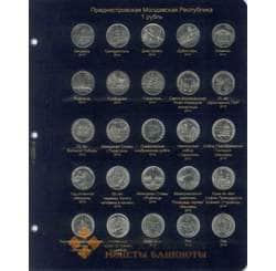 Комплект листов для юбилейных монет Приднестровья 1 рубль арт. 9333