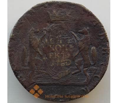 Россия Сибирь 10 копеек 1780 КМ (АРК) F арт. 13852
