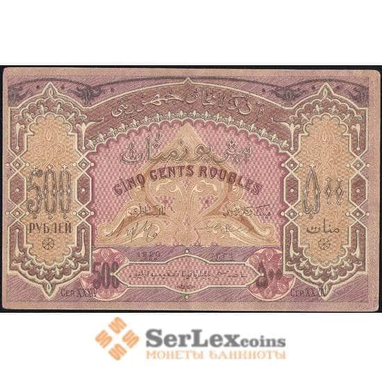 Азербайджан 500 рублей 1920 Р7 VF арт. 23178