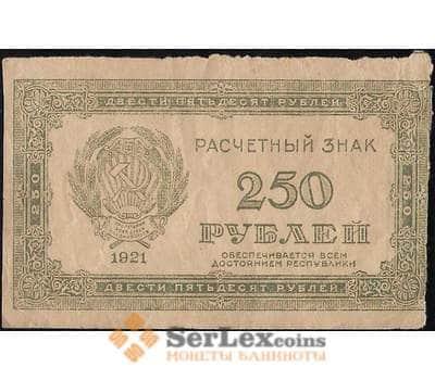 СССР 250 рублей 1921 Р110 VF арт. 13129