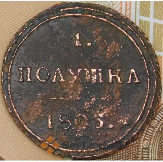 Россия 1 полушка 1805 КМ Кольцевая арт. 28583