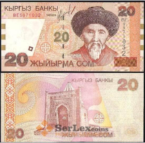 Киргизия 20 сом 2002 Р19 UNC арт. 17572