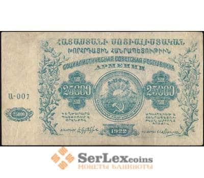 Армения 25000 рублей 1922 PS681а VF арт. 26013