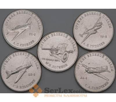 Россия Набор 25 рублей 2020 (5 шт) 3-й выпуск Оружие Победы арт. 22245