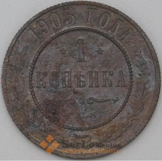 Россия 1 копейка 1905 Y9 F арт. 22309