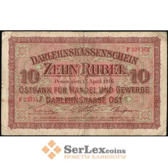 Познань 10 рублей 1916 VF арт. 26066