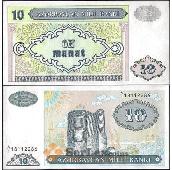 Азербайджан 10 манат 1993 Р16 UNC арт. 22088