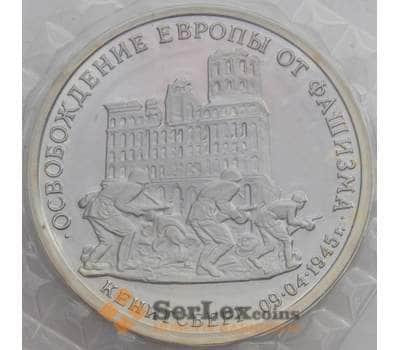 Россия 3 рубля 1995 Кенигсберг Proof запайка арт. 15345