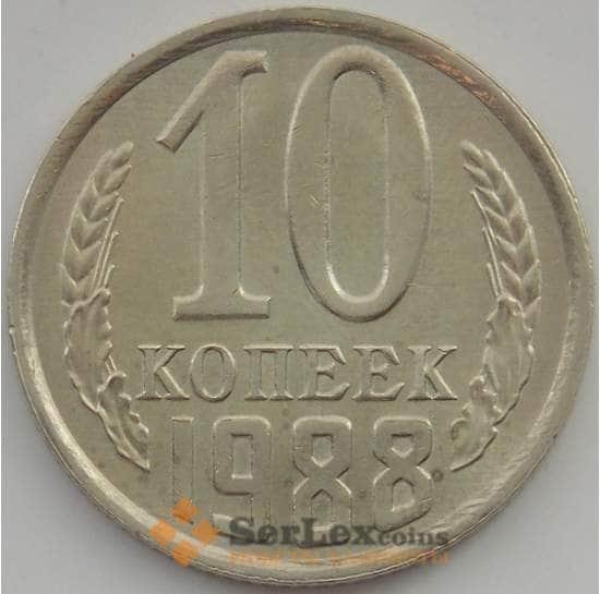 СССР 10 копеек 1988 Y130 UNC арт. 11293