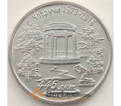 Приднестровье 3 рубля 2018 UNC 445 лет Чобручи арт. 13030