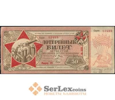 Лотерейный билет 50 копеек 1930 4-я лотерея разряд VII Осоавиахим aUNC (ВЕ) арт. 13893