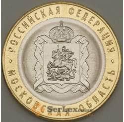 Россия 10 рублей 2020 UNC Московская область арт. 21590