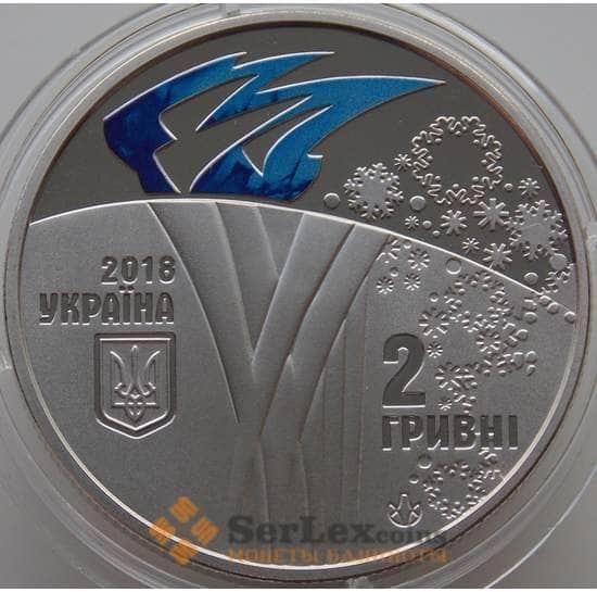 Украина 2 гривны 2018 BU XXIII Зимние Олимпийские игры арт. 8955