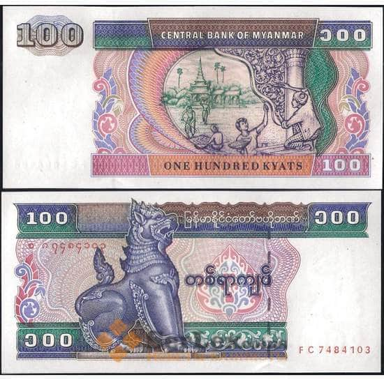 Мьянма (Бирма) 100 кьят 1994 Р74 UNC арт. 8090